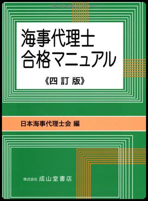 平成25年海事代理士試験検証 船...